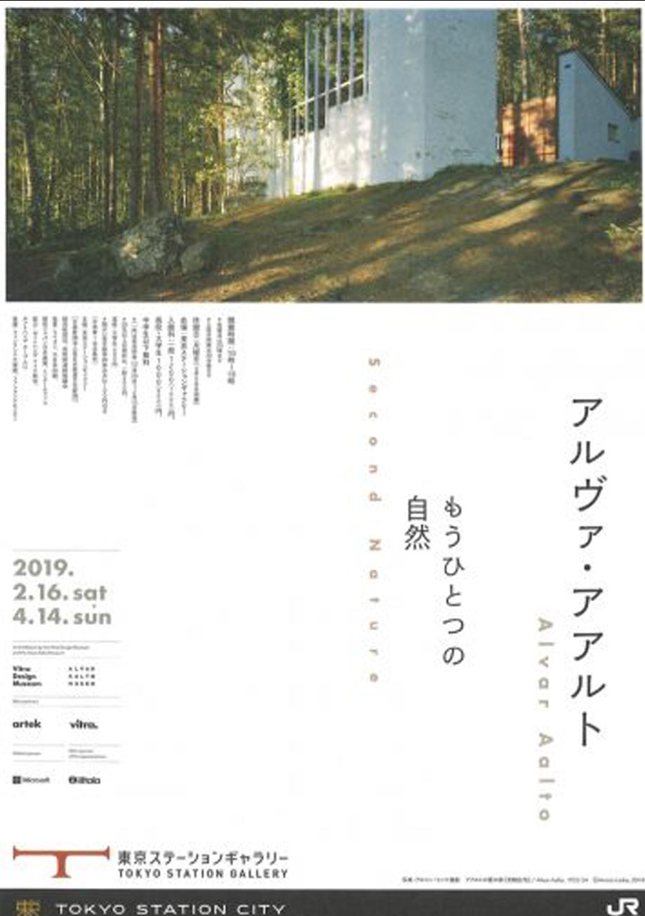 「アルヴァ・アアルト-もうひとつの自然」(東京ステーションギャラリー)チラシ