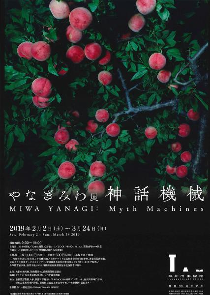 「やなぎみわ展 神話機械」(高松市美術館)チラシ