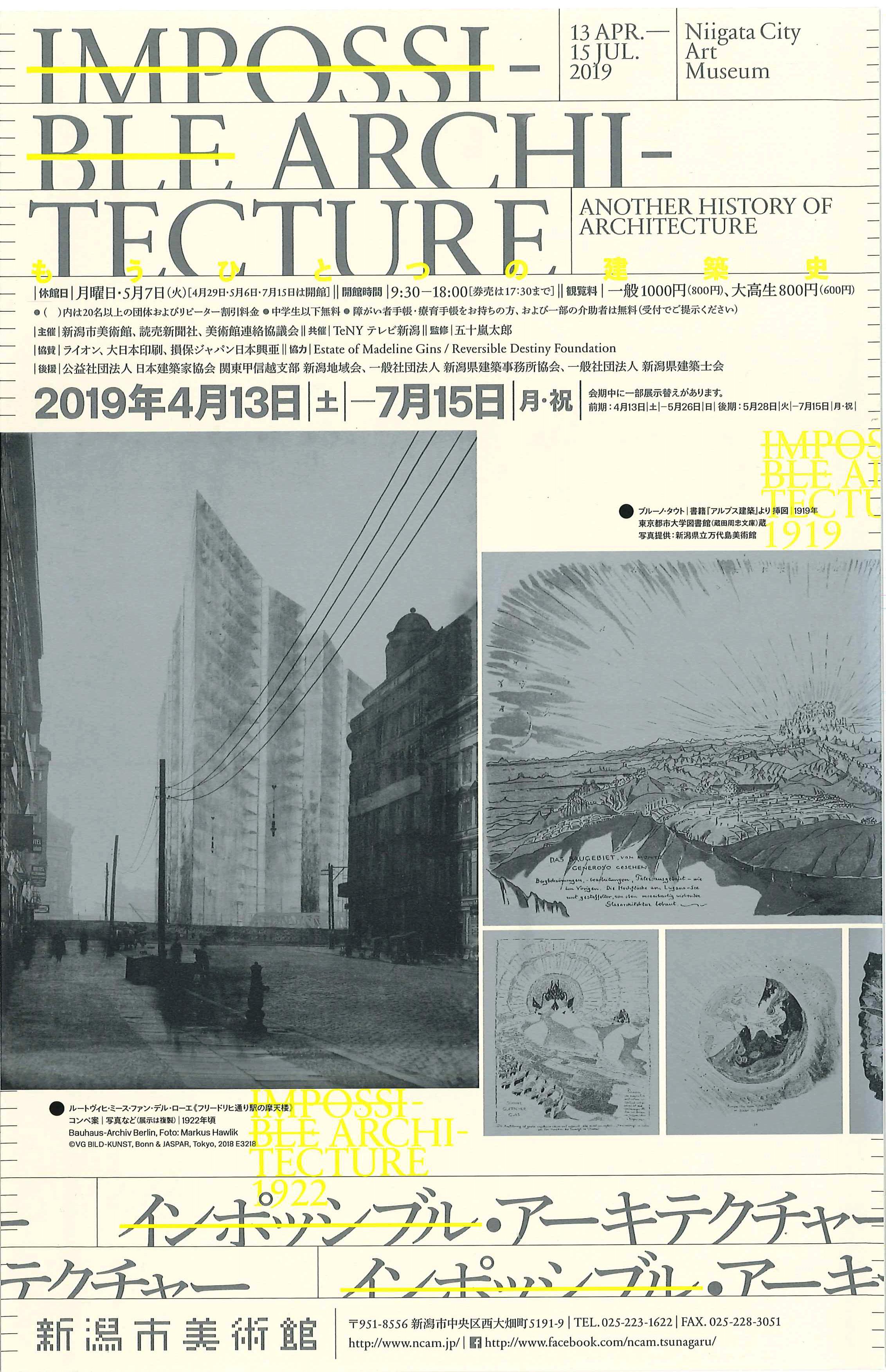 「インポッシブル・アーキテクチャー」(新潟市美術館)チラシ