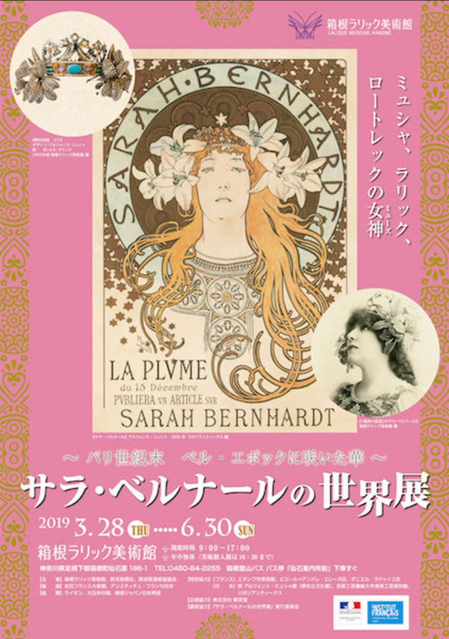 「サラ・ベルナールの世界展」(箱根ラリック美術館)チラシ