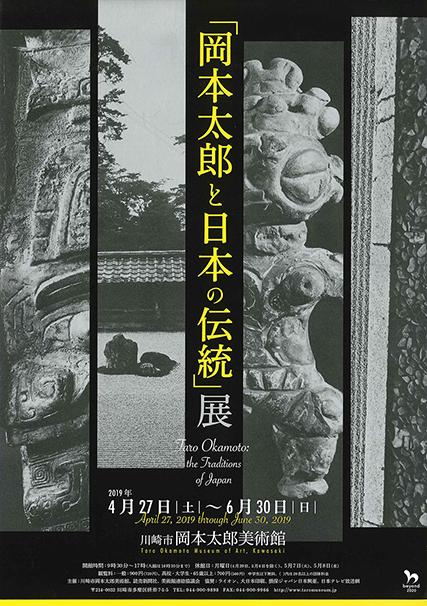 「岡本太郎と日本の伝統」展(川崎市岡本太郎美術館)チラシ