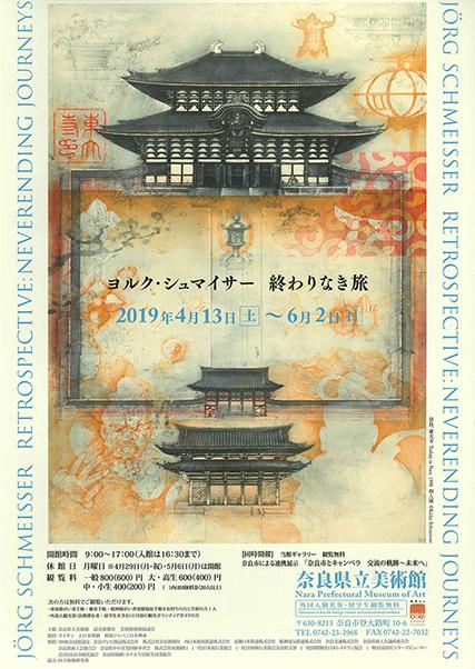 「ヨルク・シュマイサー 終わりなき旅」(奈良県立美術館)チラシ