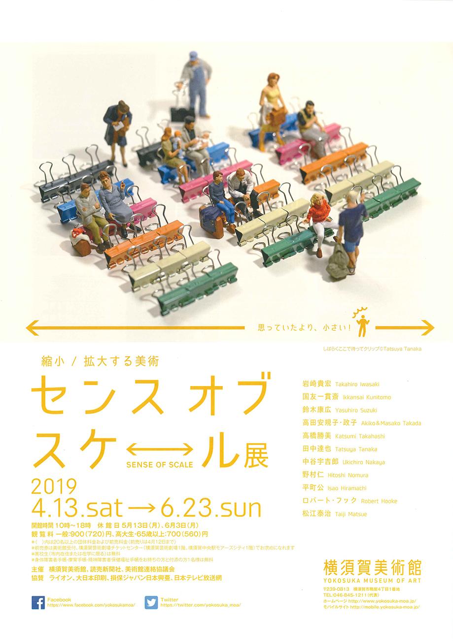 「センス・オブ・スケール展」(横須賀美術館)チラシ