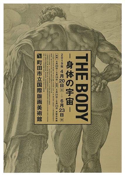 「THE BODYー身体の宇宙ー」(町田市立国際版画美術館)チラシ