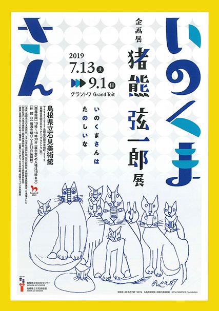 猪熊弦一郎「いのくまさん」(島根県立石見美術館)チラシ