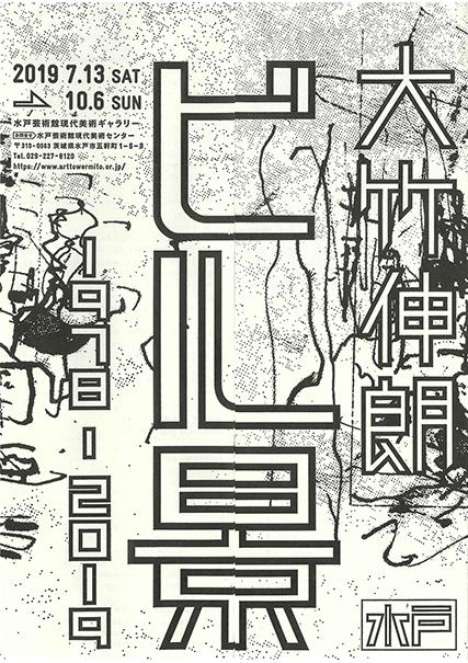 「大竹伸朗 ビル景 1978-2019」(水戸芸術館現代美術ギャラリー)チラシ