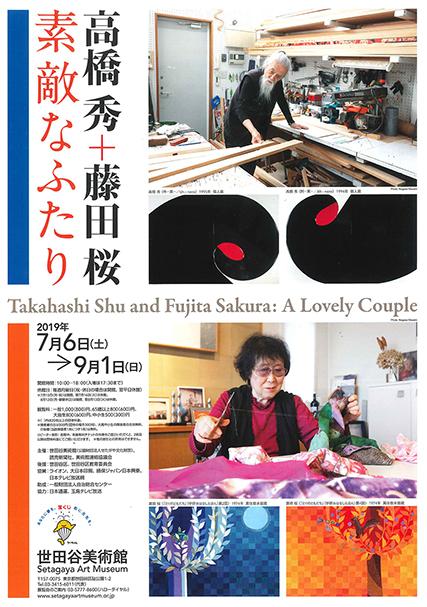 「高橋秀+藤田桜 素敵なふたり」(世田谷美術館)チラシ