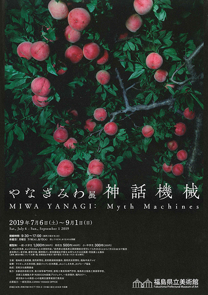 「やなぎみわ展 神話機械」(福島県立美術館)チラシ