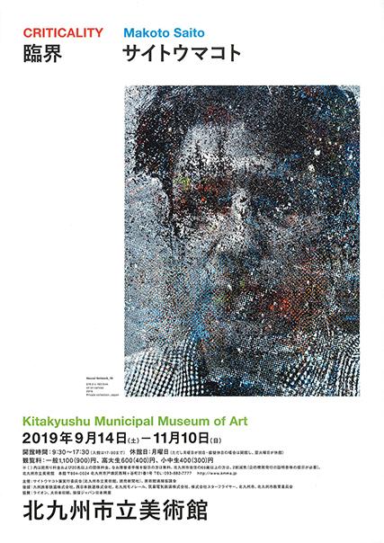 「サイトウマコト 臨界」(北九州市立美術館)チラシ
