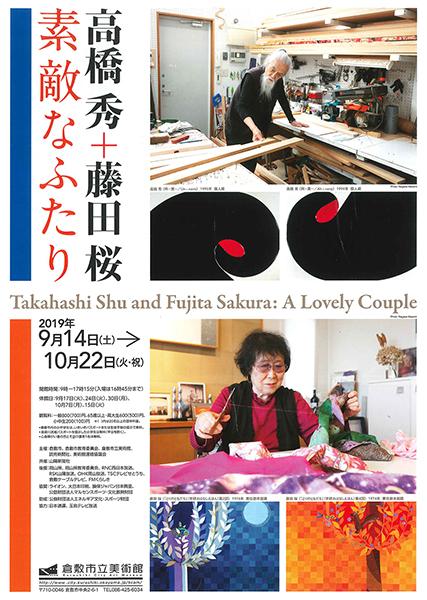 「高橋秀+藤田桜-素敵なふたり」(倉敷市立美術館)チラシ