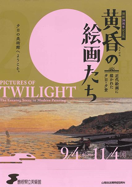 「黄昏の絵画たち」(島根県立美術館)チラシ