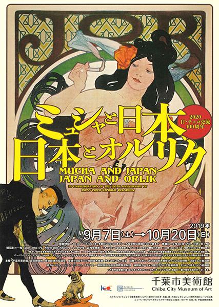 「ミュシャと日本、日本とオルリク」(千葉市美術館)チラシ