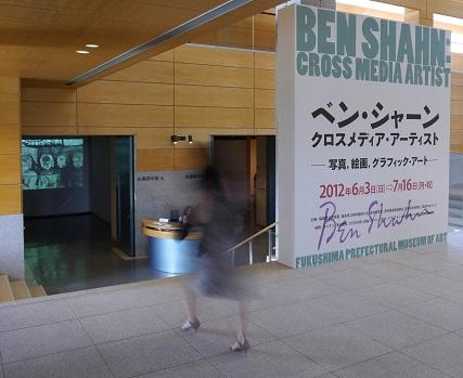 「ベン・シャーン クロスメディア・アーティスト」展 会場風景(福島県立美術館)
