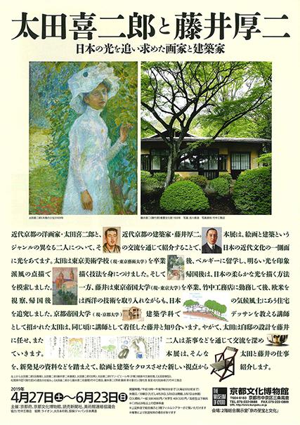 「太田喜二郎と藤井厚二」(京都府京都文化博物館)チラシ