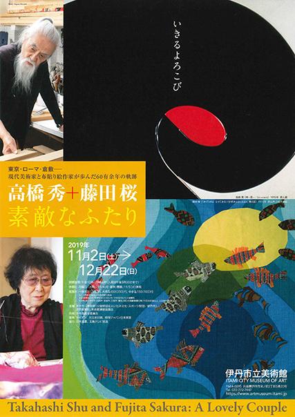 「高橋秀+藤田桜 素敵なふたり」(伊丹市立美術館)チラシ