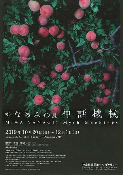 「やなぎみわ展 神話機械」(神奈川県民ホール ギャラリー)チラシ