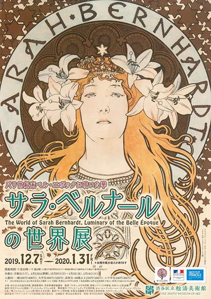 「サラ・ベルナールの世界展」(渋谷区立松濤美術館)チラシ
