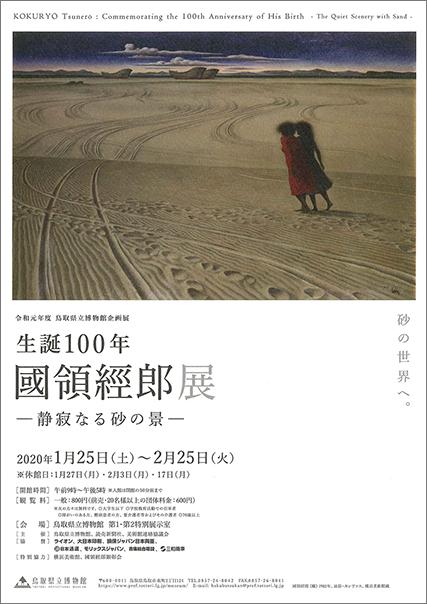 「生誕100年 國領經郎展―静寂なる砂の景―」(鳥取県立博物館)チラシ