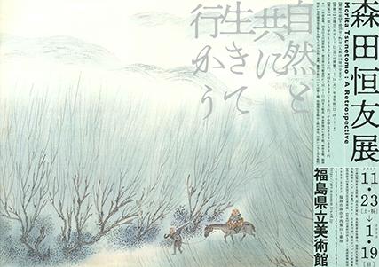 「森田恒友展」(福島県立美術館)チラシ