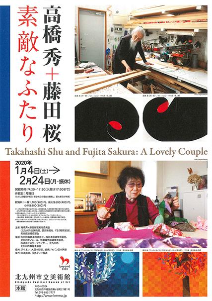 「高橋秀+藤田桜 素敵なふたり」(北九州市立美術館)チラシ