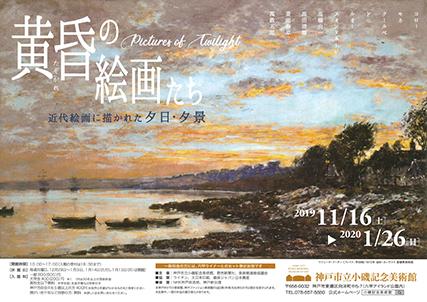「黄昏の絵画たち―近代絵画に描かれた夕日・夕景」(神戸市立小磯記念美術館)チラシ