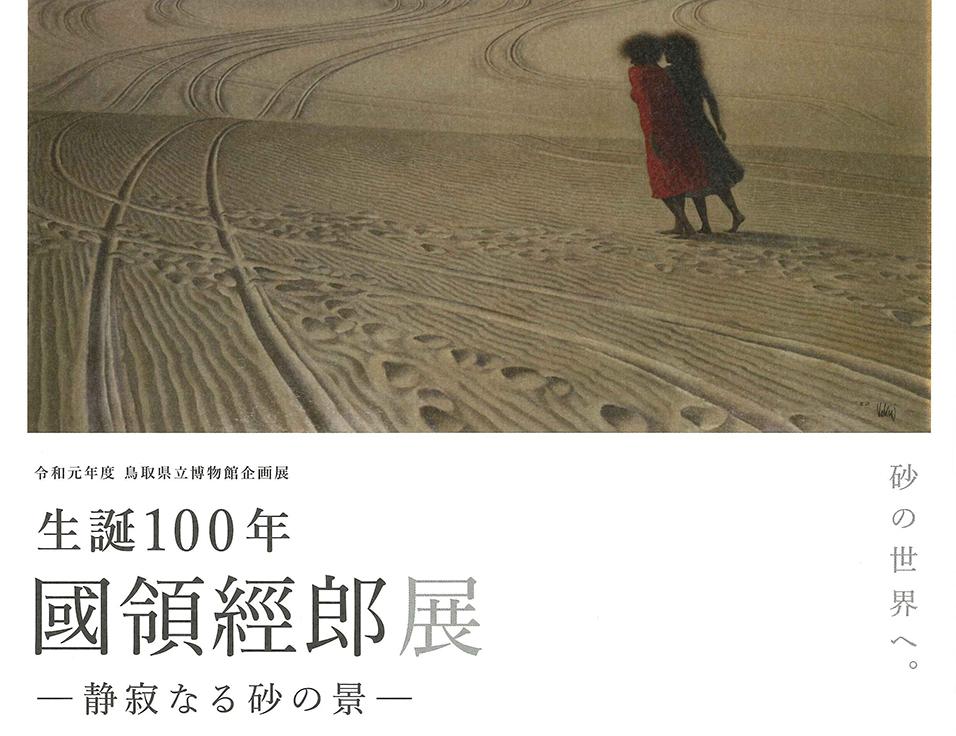 生誕100年 國領經郎展ー静寂なる砂の景―<br>(鳥取県立博物館)