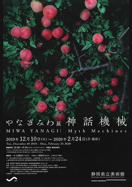「やなぎみわ展 神話機械」(静岡県立美術館)チラシ