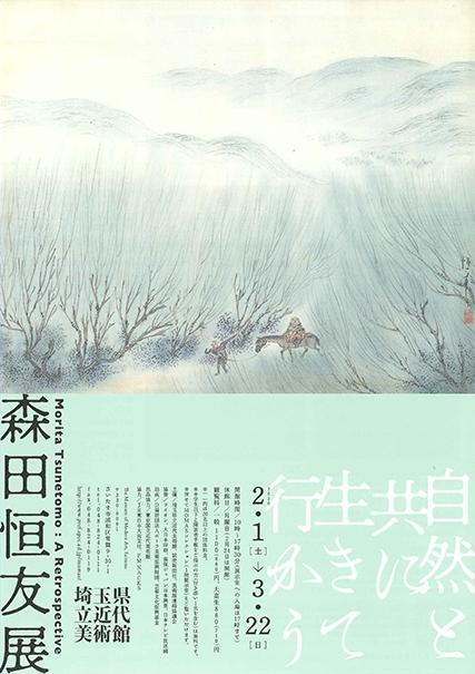 「森田恒友展」(埼玉県立近代美術館)チラシ