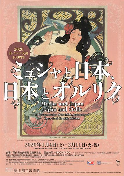 「ミュシャと日本、日本とオルリク」(岡山県立美術館)チラシ