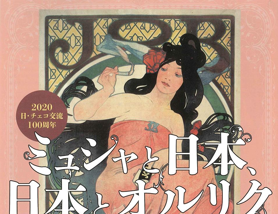 2020 日・チェコ交流100周年 ミュシャと日本、日本とオルリク<br>(岡山県立美術館)
