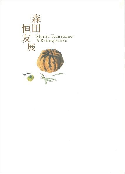 「森田恒友展」カタログ表紙