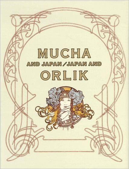 「日・チェコ交流100周年 ミュシャと日本、日本とオルリク」カタログ表紙
