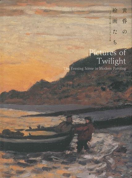 「黄昏の絵画たち―近代絵画に描かれた夕日・夕景―」カタログ表紙