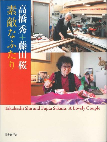 「高橋秀+藤田桜―素敵なふたり」カタログ表紙