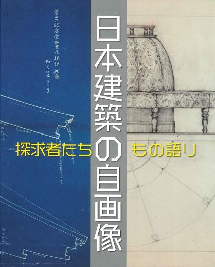 「日本建築の自画像  探求者たちのもの語り」カタログ表紙