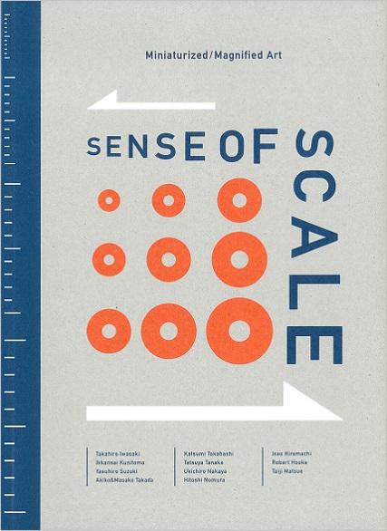 「縮小/拡大する美術 センス・オブ・スケール展」カタログ表紙