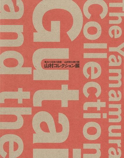 「集めた!日本の前衛―山村德太郎の眼 山村コレクション展」カタログ表紙