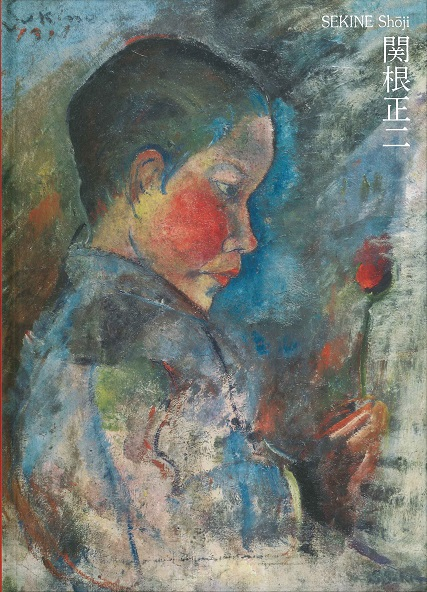 「生誕120年・没後100年 関根正二展」カタログ表紙