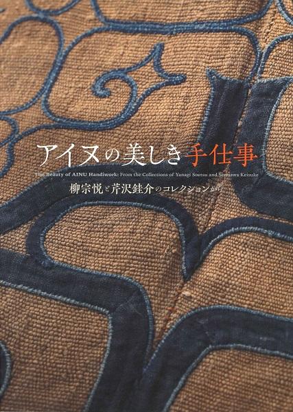 「アイヌの美しき手仕事 柳宗悦と芹沢銈介のコレクションから」カタログ表紙