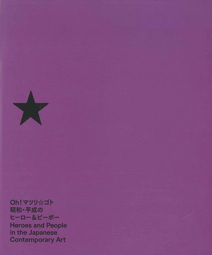 「 Oh!マツリ☆ゴト 昭和・平成のヒーロー&ピーポー」カタログ表紙