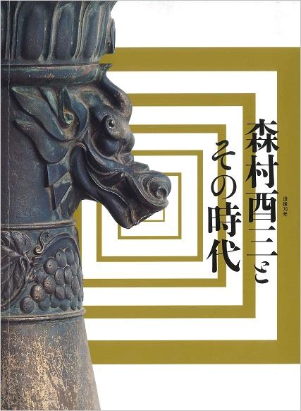 「没後70年 森村酉三とその時代」カタログ表紙