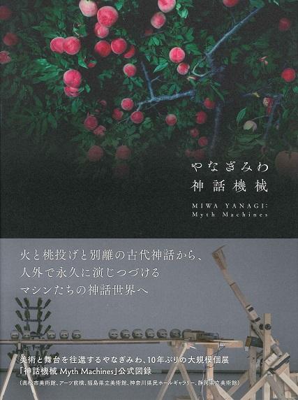 「やなぎみわ展 神話機械/MIWA YANAGI:Myth Machines」カタログ表紙