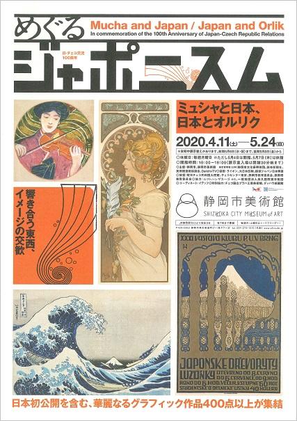 「日・チェコ交流100周年 ミュシャと日本、日本とオルリク」(静岡市美術館)チラシ