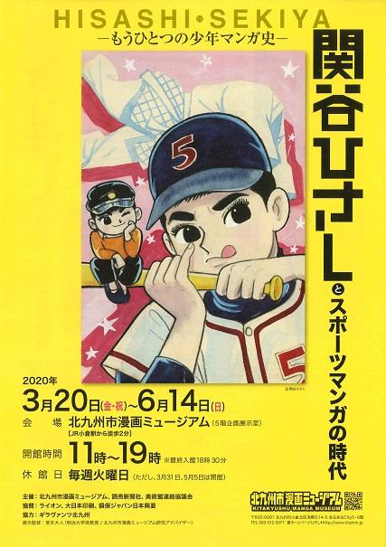 「関谷ひさしとスポーツマンガの時代ーもうひとつの少年マンガ史」(北九州市漫画ミュージアム)チラシ