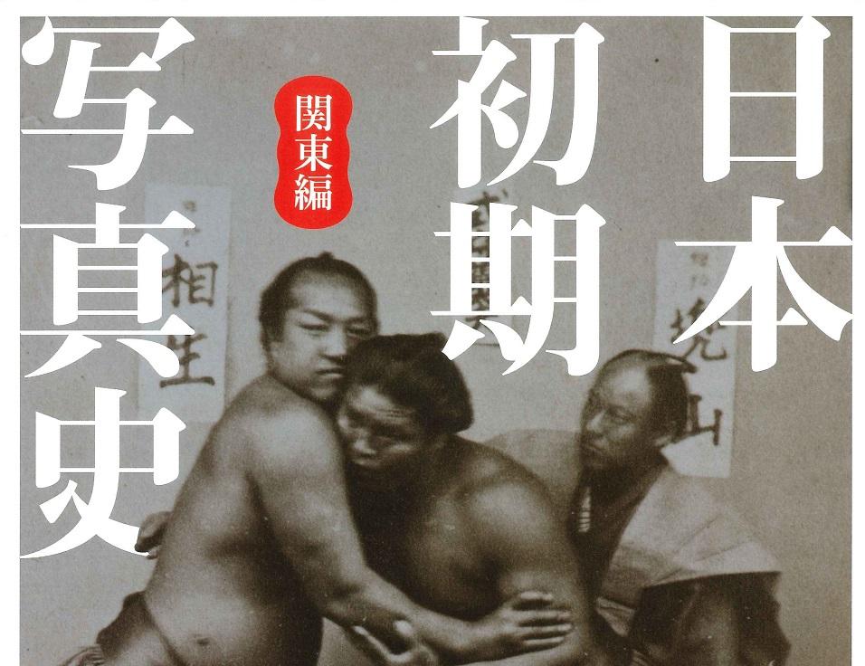 日本初期写真史 関東編 幕末明治を撮る<br>(東京都写真美術館)