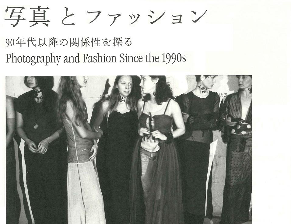 写真とファッション 90年代以降の関係性を探る<br>(東京都写真美術館)
