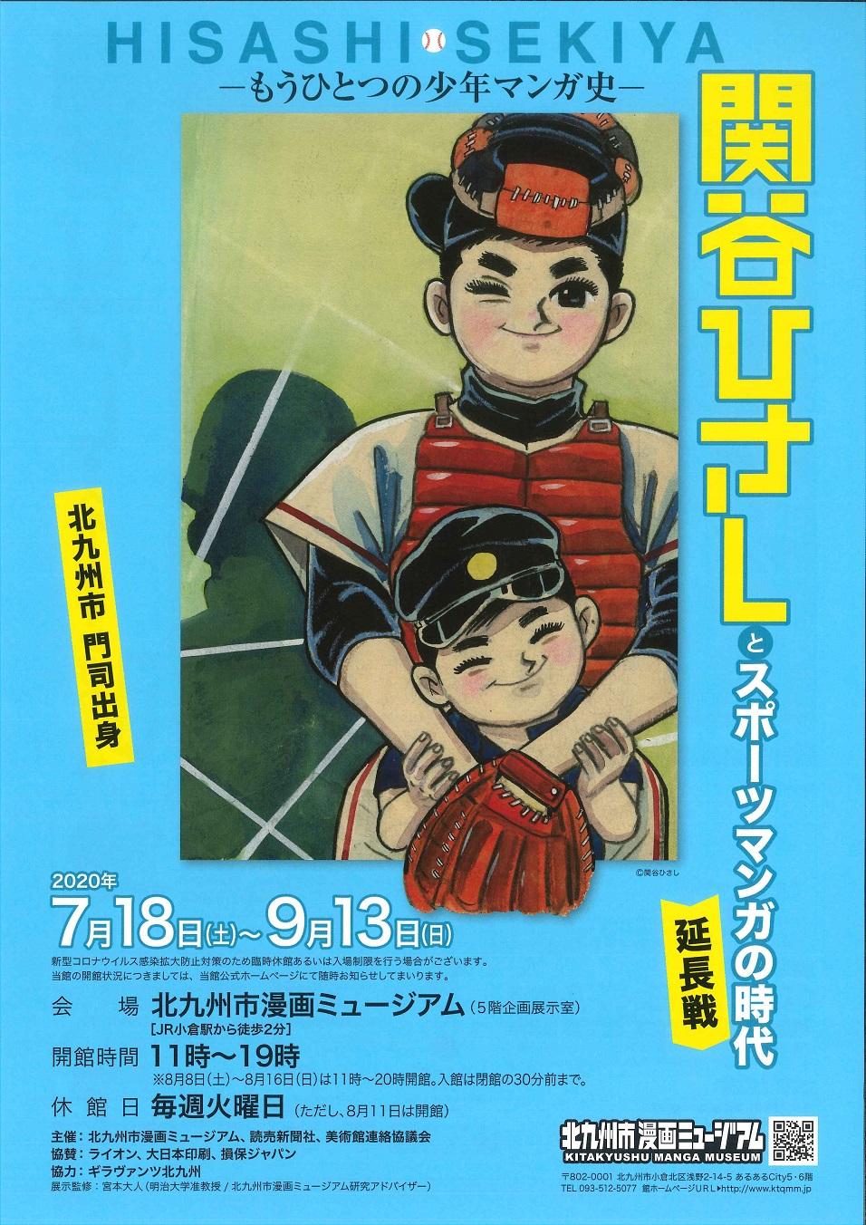 関谷ひさしとスポーツマンガの時代 延長戦―もうひとつの少年マンガ史―<br>(北九州市漫画ミュージアム)