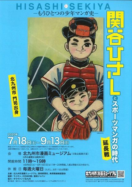 「関谷ひさしとスポーツマンガの時代ーもうひとつの少年マンガ史」(北九州市漫画ミュージアム)