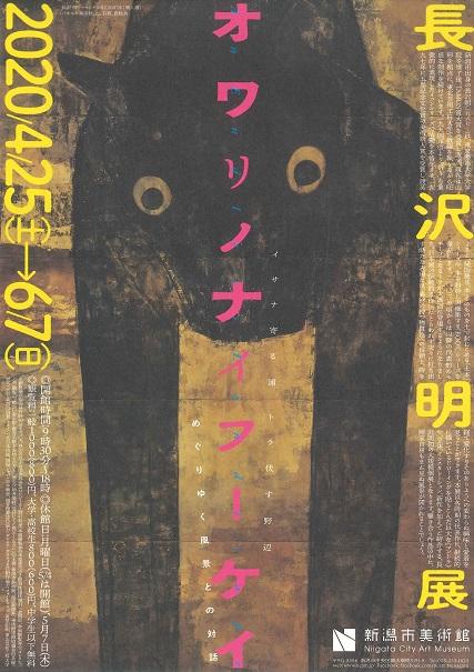 「長沢明展 オワリノナイフーケイ」(新潟市美術館)チラシ