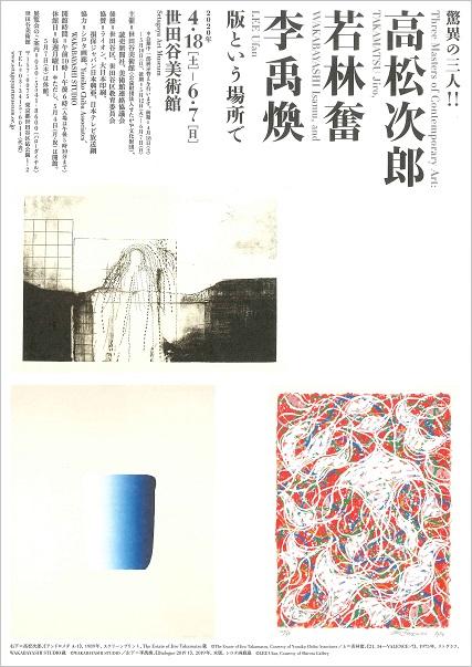 「驚異の三人!!高松次郎・若林奮・李禹煥―版という場所で」(世田谷美術館)チラシ